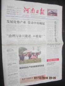 """【报纸】河南日报 2005年9月23日【我省""""挂牌督办""""十大环境问题】"""