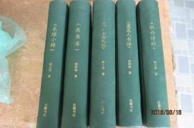 书房一角丛书第一辑全五册(绿封精装作者签本)。。。