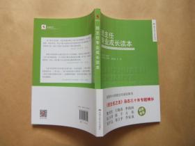 班主任之友丛书:班主任专业成长读本