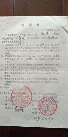 长春电影制片厂 拍摄电影《私奔》演员演出合同书 葛优扮演狗剩