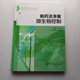 制药洁净室微生物控制(精装本)