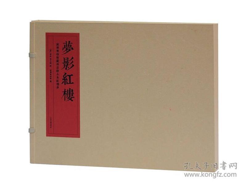 """梦影红楼""""""""旅顺博物馆藏孙温绘全本红楼梦(线装)(套装共2册)"""