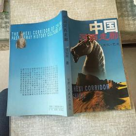 中国河西走廊【历史.文化.艺术】