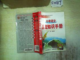 小学语文基础知识手册(第八次修订) .