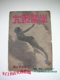 大众医学 (第二卷第五期)妇女卫生专号(1949年出版)