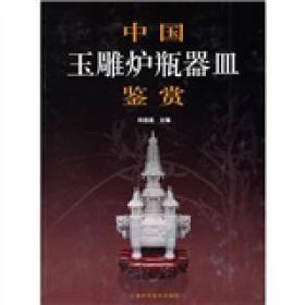 中国玉雕炉瓶器皿鉴赏