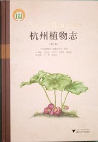 杭州植物志 第1卷