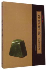 新书--文房典藏-罗氏藏品精选