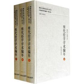9787550621190明代经学学术编年-中国经学学术编年-(第七卷)-(全三册)