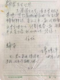 济宁作家张德祥信札