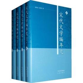 9787807297192新书--宋代文学编年史(全4册)