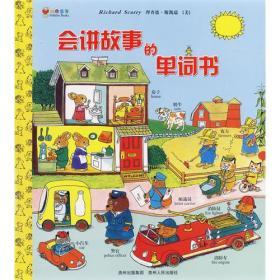 蒲公英圖畫書館·斯凱瑞金色童書第一輯:會講故事的單詞書  中英雙語