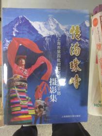 现货~情满珠峰:上海市第四批对口支援西藏干部摄影集 9787545200317