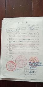 长春电影制片厂 拍摄电影《解放》演员演出合同书 赵本山 签名