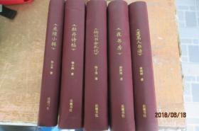书房一角丛书第一辑全五册(紫红封毛边未裁作者签本)。。。