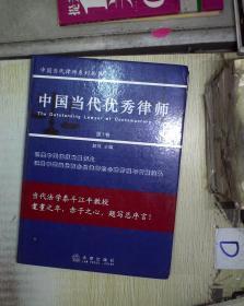 中国当代优秀律师. 第1卷 ,