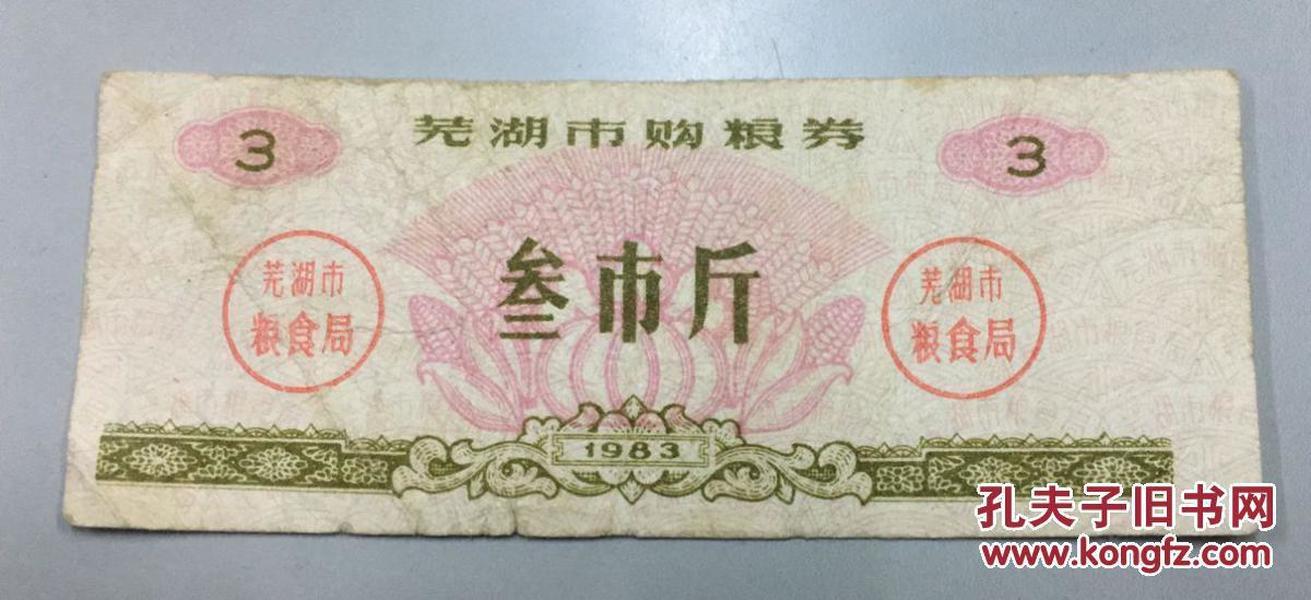 购粮券(叁市斤)1983年芜湖市购粮券