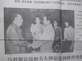 吉林日报1975年6月8日毛主席语录,毛主席朱德周恩来会见马科斯总统和夫人,附照片,通辽又有一批知识青年奔赴农村,(详见说明)