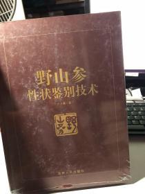 野山参性状鉴别技术(未开封)
