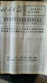 四川日报合订本1969年11月(如果要100本以上的按半价出售,可以议价)