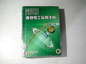 简明维修电工实用手册 第2版 未拆封