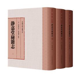 新书--日藏中国古籍书志:静嘉堂秘籍志(全3册)