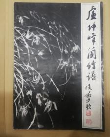 卢坤峰兰竹谱