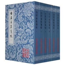 白居易集笺校(全六册)中国古典文学丛书