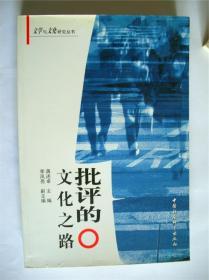 学者蒋述卓教授签赠高小康本《批评的文化之路》品相好 中国社会科学出版社