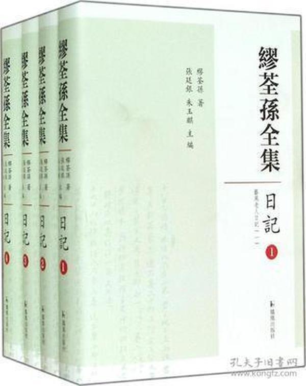 缪荃孙全集·日记(全四册)