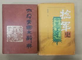 太平天国大辞典