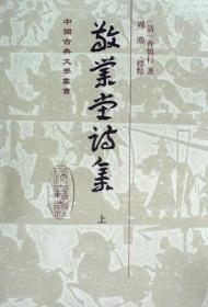 新书--敬业堂诗集(全三册)(精)查慎行著9787532575350