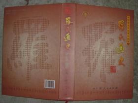 罗河胜 签赠本:中华罗氏文化系列丛书《罗氏通史》 【16开 精装本 一版一印 书脊有小裂】