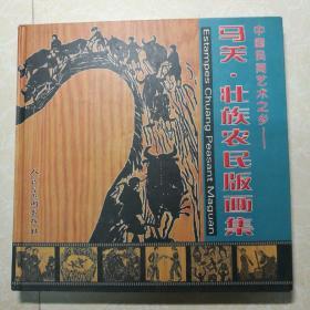 中国民间艺术之乡---马关 壮族农民版画集 (12开)