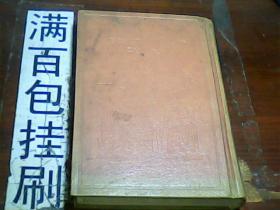 三国演义 下 硬精装 上海古藉出版 繁竖