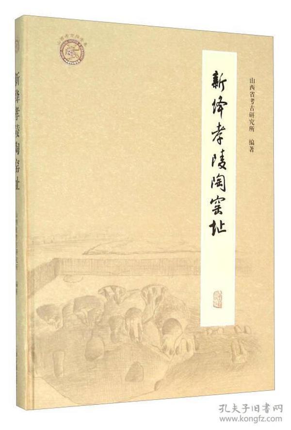 新绛孝陵陶窑址