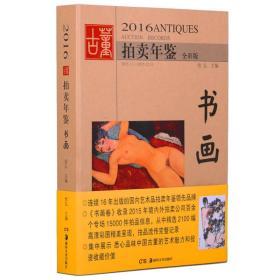 2016年古董拍卖年鉴 书画