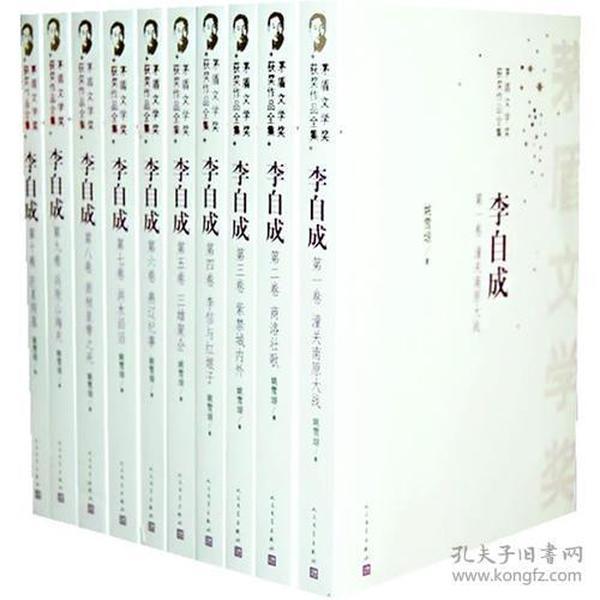 李自成-矛盾文学奖获奖作品全集-(全十册)