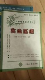 高血压病(百病中医特效方药丛书)
