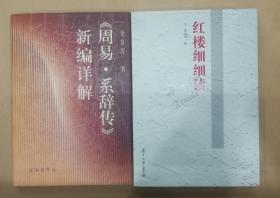 周易-系辞传 [新编详解]
