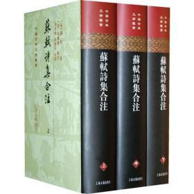 苏轼诗集合注(精装)(中国古典文学丛书)(全三册)