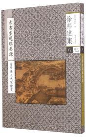 徐邦达集8:晋隋唐五代宋绘画