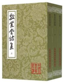新书--敬业堂诗集(全三册)(平)查慎行著9787532575343