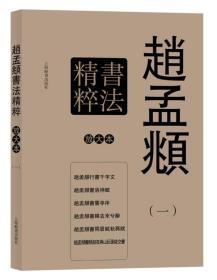 彩色放大本特辑·赵孟頫书法精粹(一)