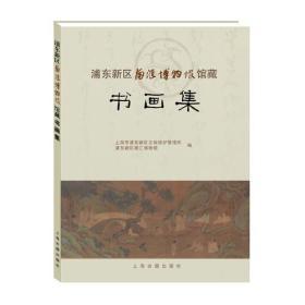 浦东新区南汇博物馆馆藏书画集