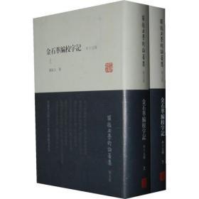 罗振玉学术论著集第五集:金石萃编校字记(外15种 上下册)9787532569182