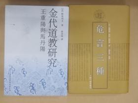 金代道教研究 王重阳与马丹阳