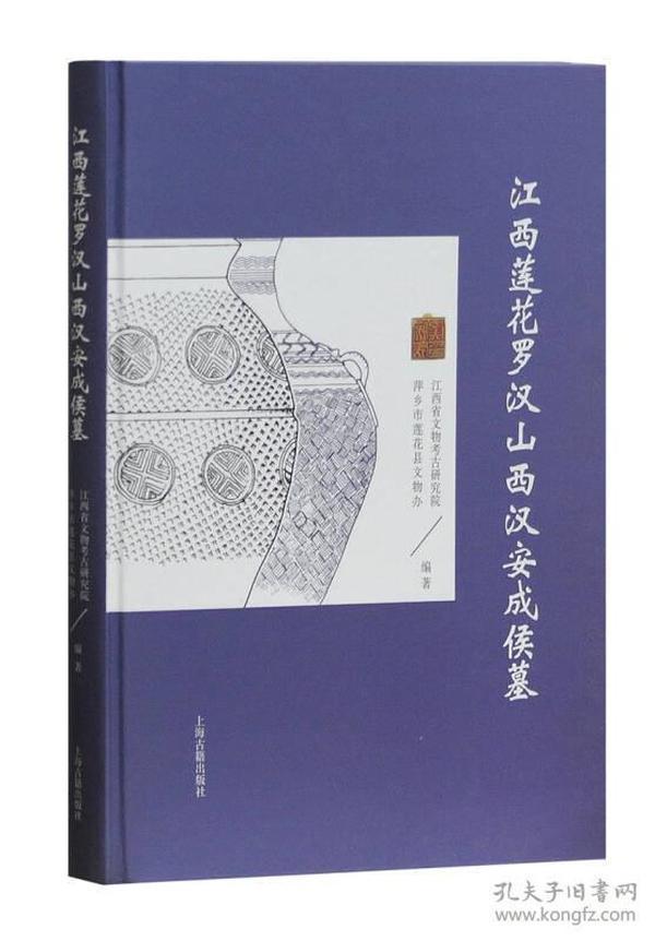 新书--江西莲花罗汉山西汉安成侯墓江西省文物考古研究院9787532583591
