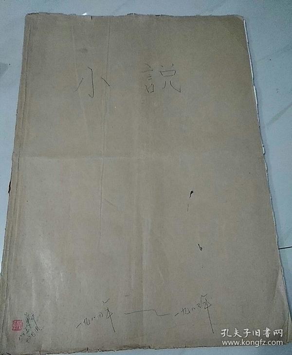 小说报纸(合订本)1984-1985,内容丰富,许多部武打小说报纸,见图片