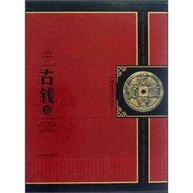 中国珍稀钱币图典·古钱卷
